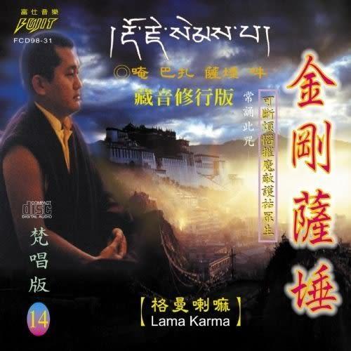 梵唱版 14 金剛薩埵  CD (購潮8)