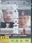 影音專賣店-F16-064-正版DVD【火線交錯】-布萊德彼特*凱特布蘭琪