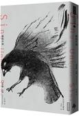 黑鳥不哭【城邦讀書花園】