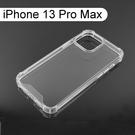 四角強化透明防摔殼 iPhone 13 Pro Max (6.7吋)