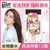 Lenor蘭諾衣物芳香豆(甜花石榴香)40ml