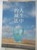 【書寶二手書T8/心靈成長_BEI】人生中的減法_柴寶輝(木木)