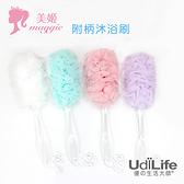UdiLife 美姬 附柄沐浴刷-B9818