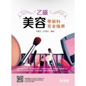 乙級美容技能檢定學術科完全指南(附術科測試參考資料)(2020最新版)