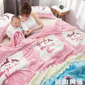 珊瑚絨毛毯毯子夏天薄款午睡沙發床單法蘭絨空調毛巾被午睡小被子 自由角落