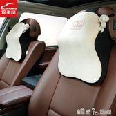 汽車頭枕護頸枕車載車內用品靠枕奧迪寶馬秋四季車用頭枕 潔思米