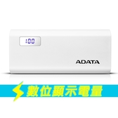 ADATA 威剛 P12500D 12500mAh 行動電源 ( 白色 )