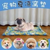 狗窩貓窩泰迪網紅寵物窩墊四季通用小型中型大型犬狗狗用品夏涼席 雙十二全館免運