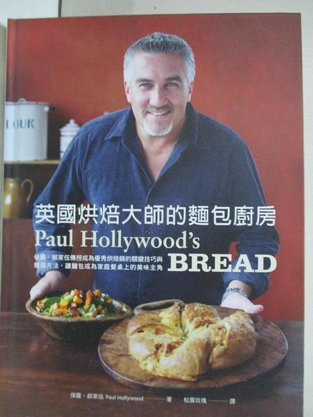【書寶二手書T1/餐飲_ERB】英國烘焙大師的麵包廚房_保羅.郝萊伍、松露玫瑰