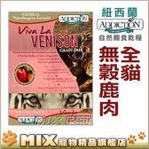 ◆MIX米克斯◆【回饋300元】紐西蘭ADDICTION.自然癮食【無穀鹿肉成幼貓9KG】