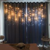 窗簾遮光成品落地窗簡約現代客廳臥室北歐兒童房公主風紗簾窗簾布【紅人衣櫥】