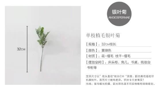 [協貿國際]仿真花配草/法式小清新花藝/綠色銀葉菊鹿角草/樣板房/酒店