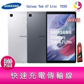 分期0利率 三星 SAMSUNG Galaxy Tab A7 Lite T220 8.7吋平板電腦(WiFi版4G+64G ) 贈『快速充電傳輸線*1』