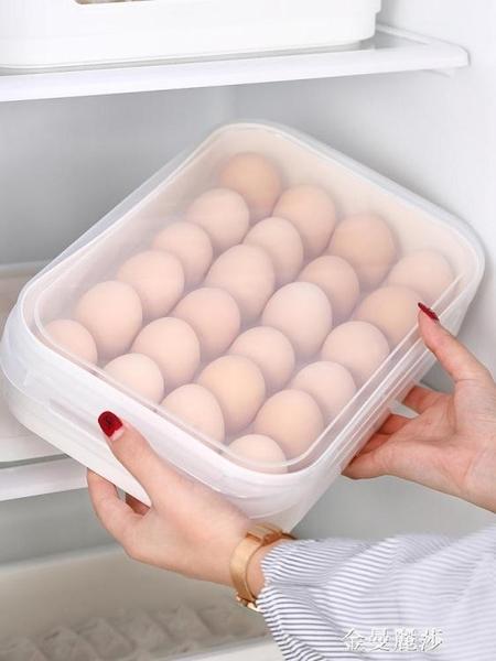 雞蛋收納盒冰箱保鮮盒專用廚房家用凍餃子盒24格蛋托塑料裝雞蛋盒 金曼麗莎