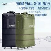 行李箱158航空托運包 超大容量出國留學搬家牛津布行李旅行箱包(免運快出)