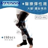 【YASCO】昭惠醫療漸進式彈性襪x1雙 (大腿襪-露趾-黑色)