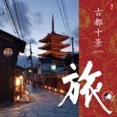 【停看聽音響唱片】【CD】【平和之月】古都十景-旅/合輯