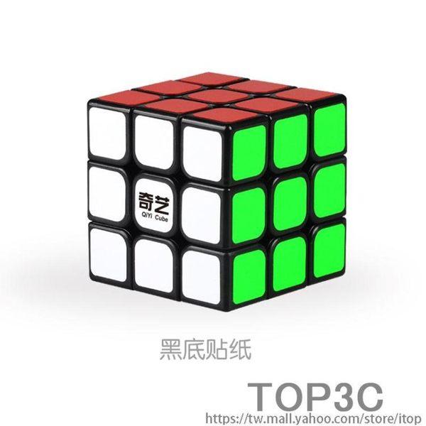 方格三階魔專業比賽用魔術方塊「Top3c」
