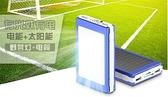 行動電源 太陽能充電寶華為vivo蘋果OPPO智慧手機通用型大容量便攜行動電源  MKS阿薩布魯