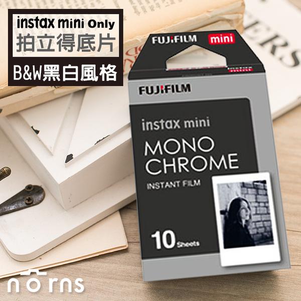 【mini黑白B&W底片】Norns  富士黑白風格拍立得底片 mini 7s 8 25 50S 90 sp1 lomo instant適用