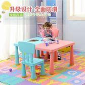 兒童桌子椅子幼兒園桌椅套裝兒童學習桌椅塑料寶寶玩具桌子TA5040【雅居屋】