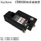 【有購豐】FujiXerox CT201593 紅色相容碳粉匣 CP105b CM205b CM205f CP215w CM215