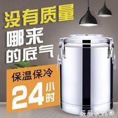 奶茶桶 帶蓋10升桶不銹鋼20L圓桶粥開水桶帶飯大30升商用保溫桶手提裝湯 MKS 微微家飾