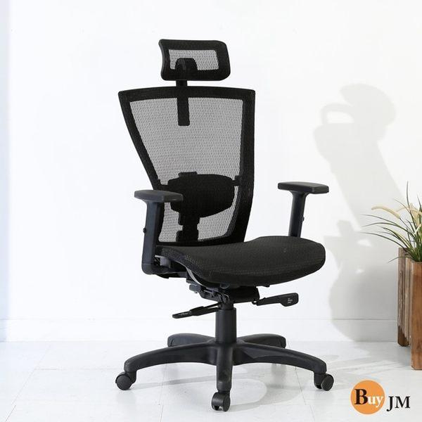 書櫃 書桌《百嘉美》布萊克盾牌全網升降扶手專利底盤辦公椅/電腦椅/主管椅