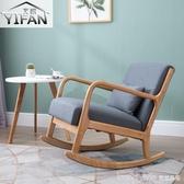 酒店單人沙發椅實木休閒臥室客廳陽台懶人椅布藝沙發搖椅午休椅 LannaS YTL