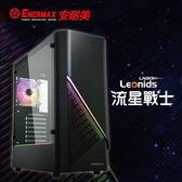 保銳 ENERMAX  電腦機殻 黑  Leonids LN30 流星戰士 ECA-LN30-M1BB-ARGB