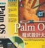 二手書R2YB90年6月初版《Palm OS 程式設計大全 無CD》Foster