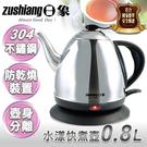 日象 0.8L水漾快煮壺 ZOI-1080SE