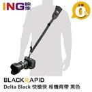 【6期0利率】BLACKRAPID Delta Black 快槍俠 黑色 BT透氣系列 相機背帶【映象攝影】