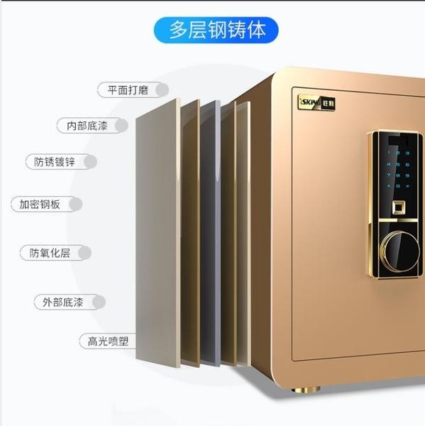 【快出】保險櫃家用全鋼智慧指紋保險箱密碼箱小型入墻入衣櫃辦公室檔報警YYJ