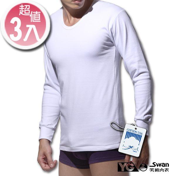 YG天鵝內衣 天然棉U領長袖衫-暖白(3件組)-YS660A