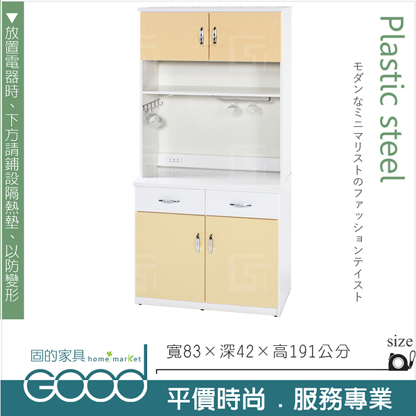 《固的家具GOOD》148-01-AX (塑鋼材質)3.1尺碗盤櫃/電器櫃-鵝黃/白色【雙北市含搬運組裝】