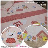 Petit Rose【快樂合唱】粉色/日本超輕涼適/拼布/涼被系列(140*200cm)