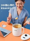 養生杯 天際養生壺mini花茶壺家用多功能煮茶器燒水保溫愛特杯辦公室小型 快速發貨