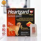 [協貿國際]犬心保大型犬驅蟲藥 打蟲除蟲牛肉味單粒裝23-45Kg單顆價入