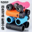 SAGA薩伽望遠鏡迷你高清高倍雙筒手機兒童女孩夜視便攜  街頭布衣