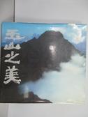 【書寶二手書T8/地理_PDC】玉山之美_民76