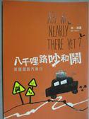 【書寶二手書T2/翻譯小說_KJZ】八千哩路吵和鬧_班.海區