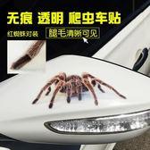 3D透明立體汽車貼紙劃痕遮擋貼蝎子蜘蛛后視鏡對貼蜥蜴油箱蓋貼
