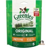 【寵物王國】Greenies健綠(原味)潔牙骨(3oz/85g)(小型7-11kg)-5支入