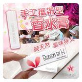 韓國 Blossom By H 手工攜帶型香水膏 5ml 固體香水 香水膏 香水 身體 頭髮 香氛