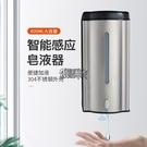 不銹鋼洗手液器自動洗手液機壁掛式感應皂液器給皂機皂液盒子【全館免運】