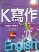 【書寶二手書T3/語言學習_MQV】K寫作_Gary Wang王博日, Kai Venemore/譯_無附光碟
