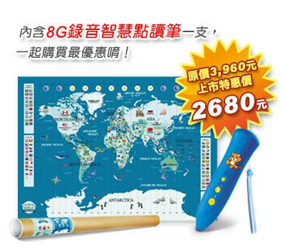 點讀筆 中、英、日 三語點讀 世界地圖壁貼 認知百科套裝《YV7678》HappyLife