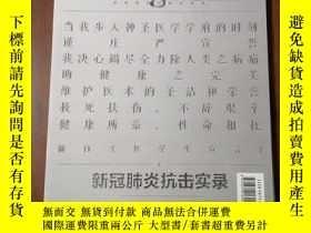 二手書博民逛書店罕見第一財經YiMagazine2020年第02 03期新冠肺炎抗擊實錄Y459873