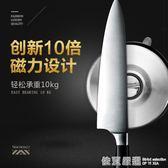 磁性刀架免打孔創意菜刀具收納壁掛式磁力刀座不銹鋼廚房強吸牆  依夏嚴選